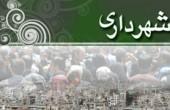 شهرداری ماهشهر