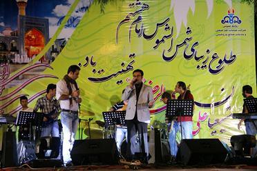 پارک ارم ماهشهر