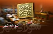 شورای شهر ماهشهر