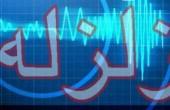 زلزله ماهشهر-خورنا