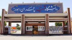 دانشگاه چمران2