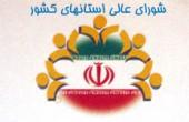 شورای عالی استانها copy