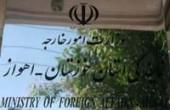 وزارت خارجه اهواز