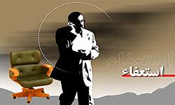 پس از مرگ بر اثر خودسوزی یک شهروند و به دلیل فرار از استیضاح ؛ شهردار خرمشهر استعفا داد
