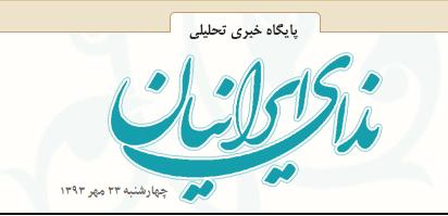 ندای ایرانیان
