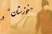 خوزستان در خاک-عکس میلاد گل داری - Rounash.com