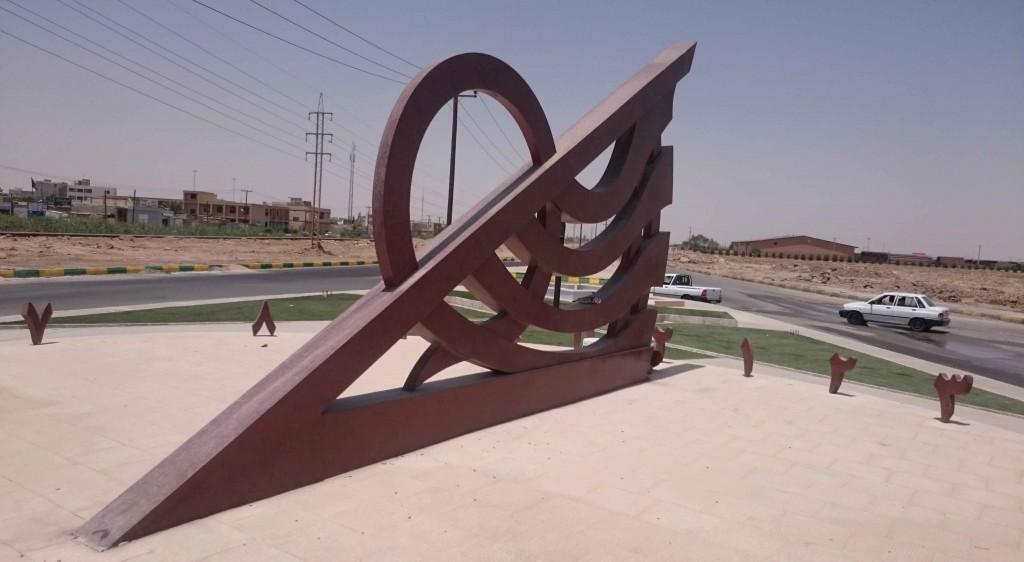 بزرگترین ساعت آفتابی ایران در بندرماهشهر