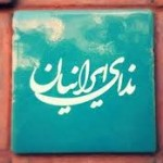 ندا ایرانیان