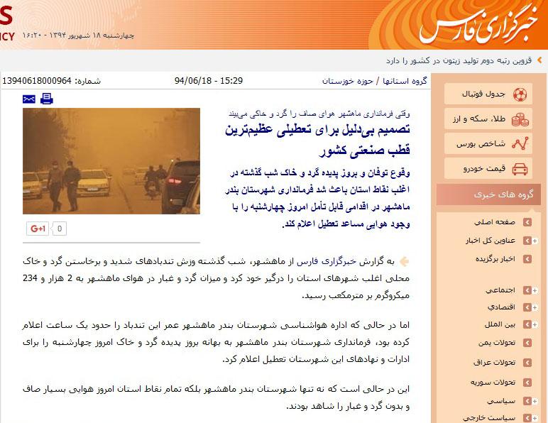 خبرگزاری فارس سه