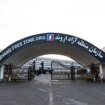 سازمان-منطقه-آزاد-اروند-آبادان-و-خرمشهر