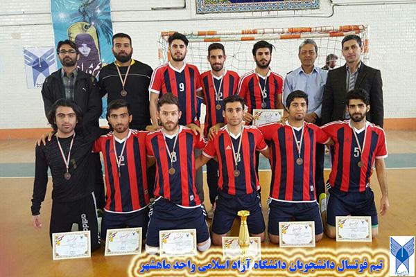 تیم فوتسال دانشجویان دانشگاه  ماهشهر