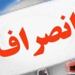 Shardari_Rasht2