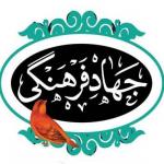 جهاد-فرهنگی