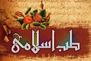 طب-اسلامی