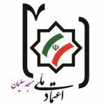 کمیته جوانان اعتماد ملی ۲۰۱۷۰۱۱۴_۰۹۳۱۵۵